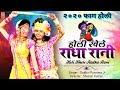फागुन होली धमाल लोकगीत - होली खेले राधा रानी | Sadhvi Purnima Ji | Holi Khele Radha Rani | Holi Song
