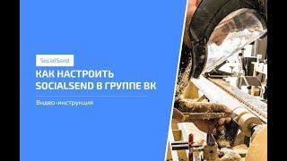 Як налаштувати SocialSend в групі ВКонтакте