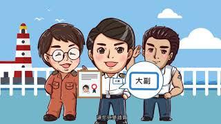 交通部航港局【船員大數據智慧服務平臺sol】宣導短片