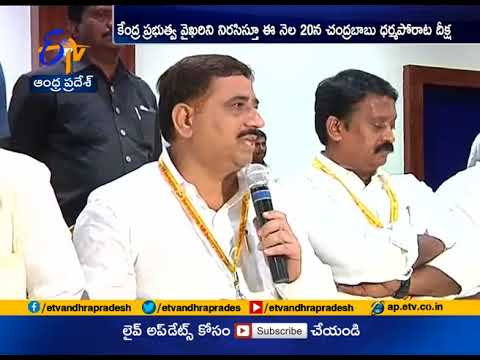 CM Chandrababu to sit on hunger strike on April 20 | TDP leaders Support