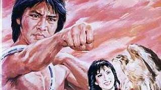 Отряд когтистых бойцов  (боевые искусства 1983 год)