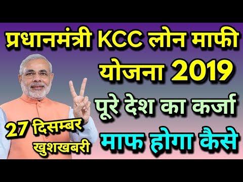 प्रधानमंत्री केसीसी लोन माफी योजना की जानकारी 2019 । pradhan mantri kcc loan mafi yojana 2019 hindi