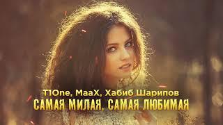 T1One, MaaX, Хабиб Шарипов - Самая милая, самая любимая (Official)