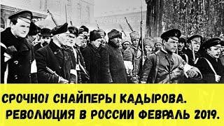 🔥Срочно! Кадыровские снайперы. Революция в России. февраль 2019.