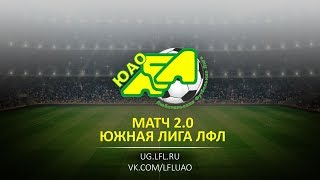 Матч 2.0. Олимп - Штарк. (04.08.2019)