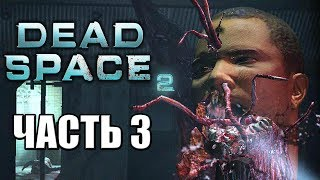 Dead Space 2 ► Прохождение #3 ► НЕКРОМОРФЫ АТАКУЮТ
