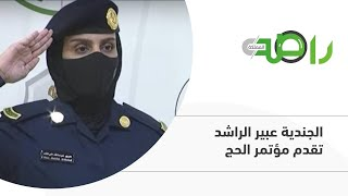 الجندية السعودية عبير الراشد تقدم المؤتمر الصحفي لقيادات قوات أمن الحج