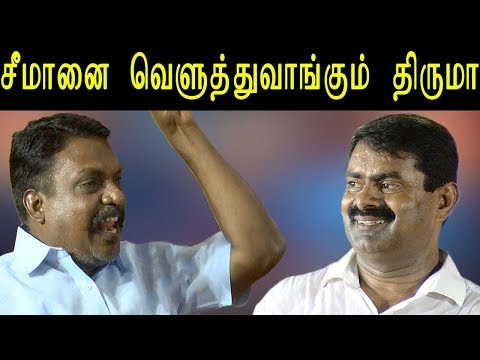 """Thol Thirumavalavan Speech What Seeman Should Know - Thrirmavalavan Teaching Seeman On Tamil Language   If it had not been for Periyar, we might have all been Hindi speakers today. How could I have spoken about Tamil nationalism and feel so passionately about it if that had been the case,"""" Said VCK president Thol Thirumavalavan  in his speech Thol Thirumavalavan  indirectly teach Nam Tamilar Seeman How to approach the tamil culture and Language   For More On seeman, tamil news, latest tamil news, tamil news today, madras central, madras central seeman, seeman speech 2017, seeman speech, seeman latest, seeman latest speech, seeman speech, seeman latest, seeman latest speech, seeman holtz, seemantham, seemann lyrics  Please Subscribe here https://www.youtube.com/user/RedPixNews24x7?sub_confirmation=1 #TamilNewsLive #ThirumavalavanSpeech thirumavalavan speech, #ThirumavalavanSpeech"""