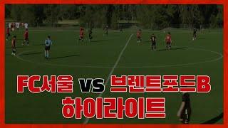 FC서울 vs 브렌트포드B 하이라이트(Fcseoul v…