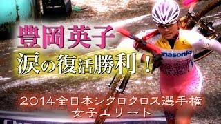 豊岡英子が涙の復活勝利!2014全日本シクロクロス女子エリート【シクロチャンネル】