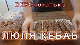 ЛЮЛЯ КЕБАБ в духовке. По-кавказски.