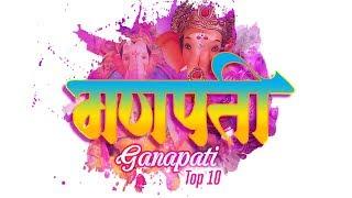 Baixar Ganapati - Top 10 | Audio Jukebox | Ganpati New Songs 2018 | Times Music Spiritual
