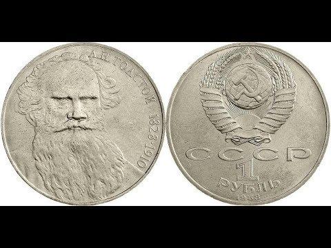 Реальная цена монеты 1 рубль 1988 года. Л.Н. Толстой, 160 лет со дня рождения. Разновидности.