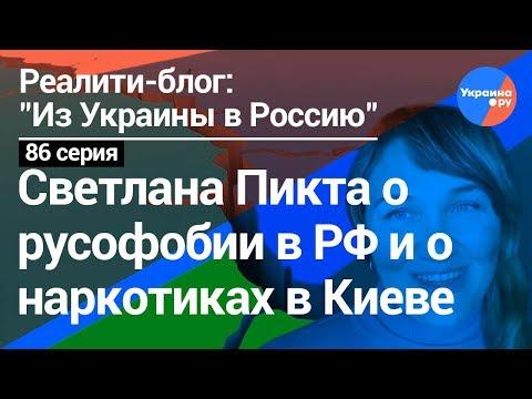 Светлана Пикта развенчивает мифы пропаганды о России