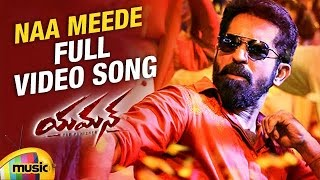Naa Meede Official Full Video Song | Yaman | Latest Telugu Movie | Vijay Antony | Mango Music