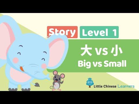 Kids Learn Mandarin - Big vs Small 大 vs 小   Level 1 Story   Little Chinese Learners