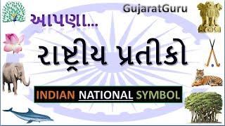 Indian National Symbols ! Bharat na Rashtriy Pratiko ! GK By GujaratGuru
