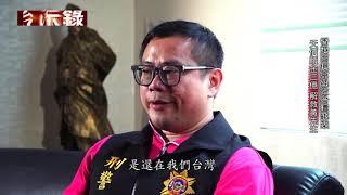 【台灣啟示錄 預告】香港百億富商在台遭綁架 天價贖金三億 解救黃先生