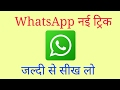 WhatsApp नई ट्रिक जल्दी से सीख लो