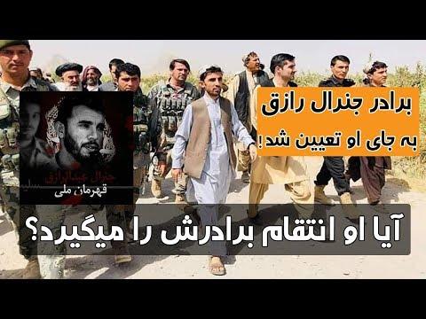 تادین خان برادر جنرال رازق به عنوان فرمانده پولیس ولایت قندهار تعیین شد | TOP 5 DARI