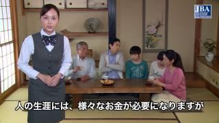 人生の三大資金(はじめての金融リテラシー)【全銀協】 thumbnail