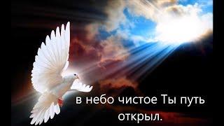 жызнь моя в твоей руке Господь  - Новые Духовные Христианские Песни, КЛИПЫ