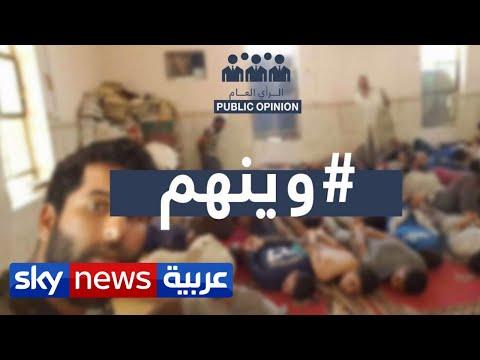 وينهم.. حملة عراقية تطالب بإعادة آلاف المغيبين | منصات  - نشر قبل 4 ساعة