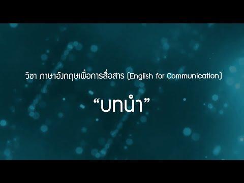 ภาษาอังกฤษเพื่อการสื่อสาร (1/8) : Introduction