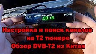 Налаштування та пошук каналів на Т2 тюнері. Огляд DVB-T2 тюнер з Китаю.