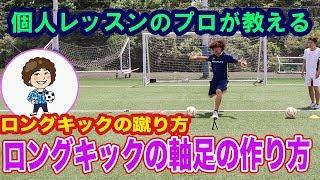 【ロングキックの蹴り方】軸足の作り方と練習法〜
