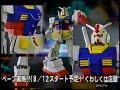 【CM 2001年】バンダイ HG 機動戦士ガンダム プラモデルシリーズ