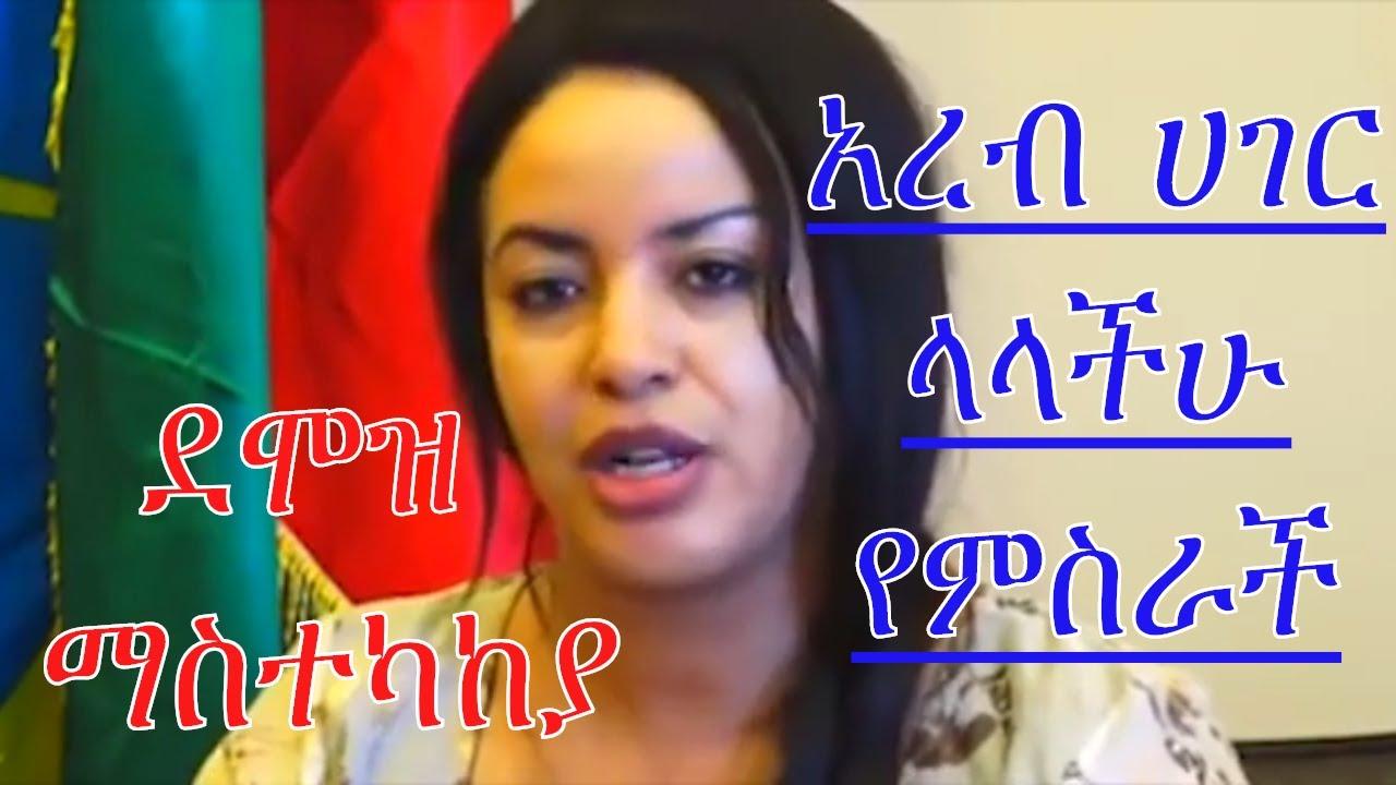 አረብ ሃገር ለምትኖሩ እና መሄድ ለምትፈልጉ አስደሳች ዜና ከ ኢትዮጵያ መንግስት በድርድር የተገኘ ስለ ደሞዝ እና ጥቅማ ጥቅም ethiopia and saudi