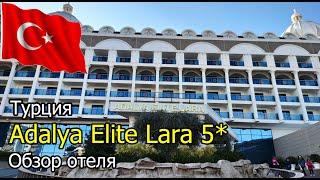 Adalya Elite Lara 5 Турция Обзор отеля