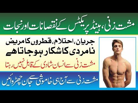 Hand Practice Ke Nuqsanat   Hand Practice   Musht Zani Ka Ilaj   Musht Zani Ka Aasan Ilaj   مشت زنی from YouTube · Duration:  7 minutes 53 seconds