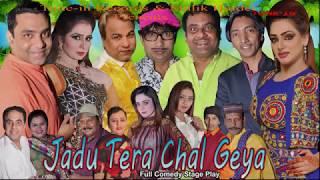 Jadu Tera Chal Geya (Full Drama) ||  Sakhawat Naz || Gulfam || Qasir piya || New Stage Drama 2019