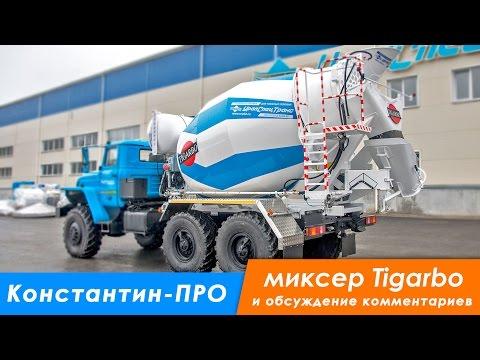 Автобетоносмеситель АБС 6ГП на шасси Урал 5557, Tigarbo (Тигарбо)