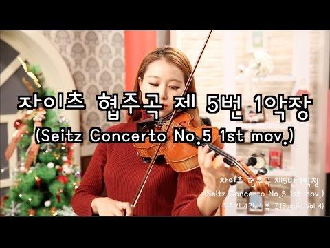 Seitz violin Concerto No.5 1st mov._Suzuki violin Vol.4