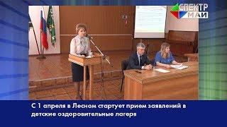 С 1 апреля в Лесном стартует прием заявлений в детские оздоровительные лагеря