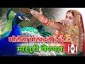 moriya pakhdali dede मोरिया पाखडली दे दे madhuri vaishnav sanwalaji mandir varsi 2017