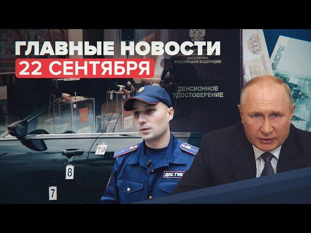 Новости дня — 22 сентября: указ о награждении полицейских в Перми, поиски Ан-26 в Хабаровске