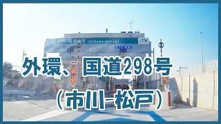 6/2開通、市川ー松戸 外環道(上)+国道298号(下)4倍速