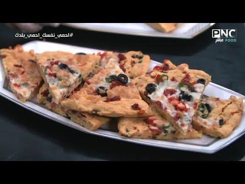 صورة  طريقة عمل البيتزا طريقة عمل بيتزا بدون عجن   البلدي يوكل مع الشيف نونا طريقة عمل البيتزا من يوتيوب