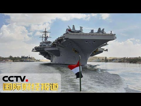 《国际财经报道》 美国派遣航母与战略轰炸机前往中东 20190511   CCTV财经