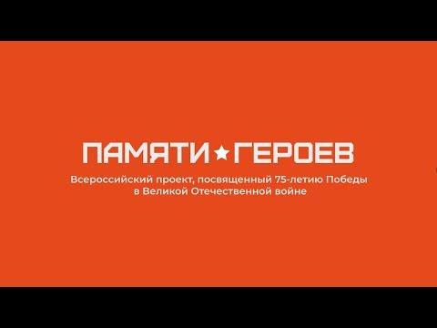 Абдурахманова Диана о подвиге Целых Сергея Васильевича