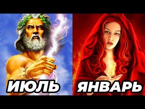 КАКОЙ ТЫ ГРЕЧЕСКИЙ БОГ ПО МЕСЯЦУ РОЖДЕНИЯ
