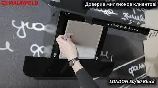 Обзор Кухонная вытяжка Maunfeld London 50 60 Black