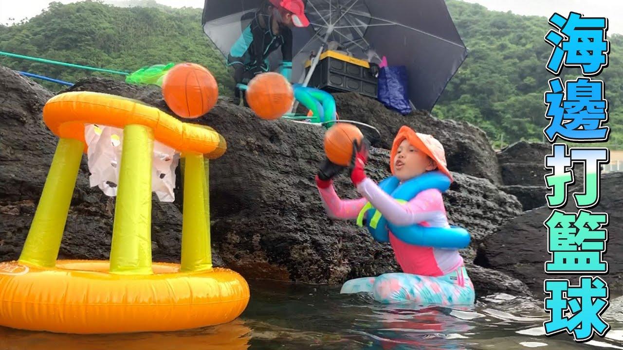 在海邊打籃球 投籃灌籃都可以! 幼童投籃充氣玩具/水上籃球架 寶貝嬉戲時碰撞到也不用擔心sunnyyummy的玩具箱