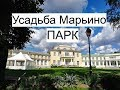 Усадьба Марьино парк  Санкт Петербург