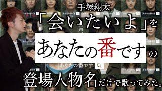 手塚翔太「会いたいよ」を「あなたの番です」の登場人物名だけで歌ってみた。