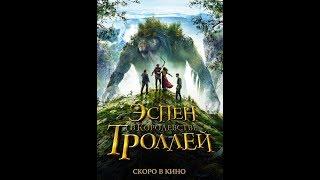 ЭСПЕН В КОРОЛЕВСТВЕ ТРОЛЛЕЙ. Русский трейлер  в кино с 7.12